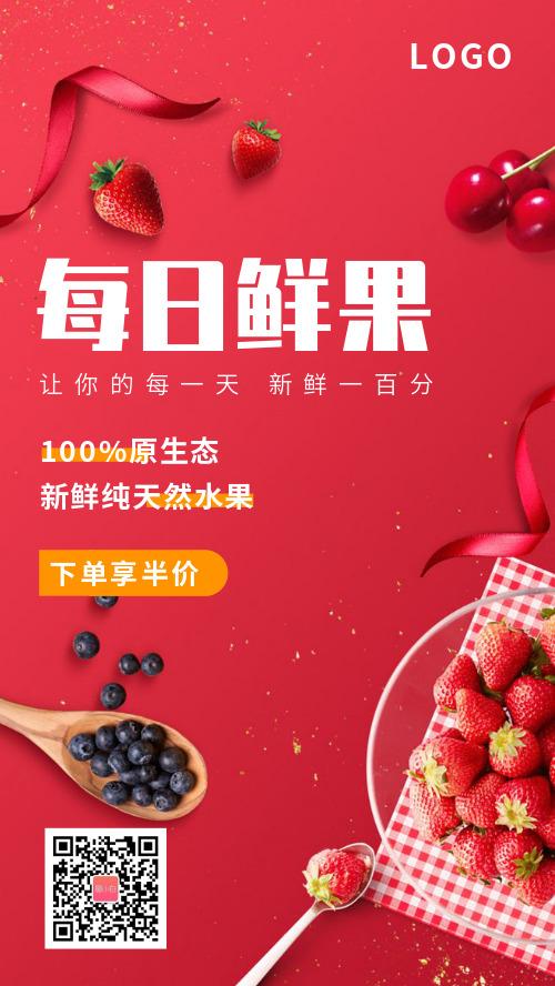 简约新鲜水果卖货海报