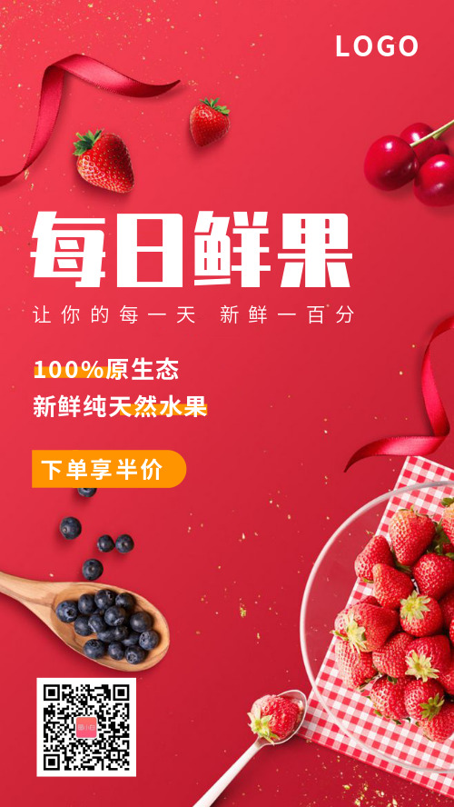 簡約新鮮水果賣貨海報
