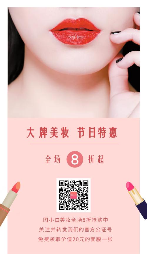 簡潔美妝口紅產品促銷展示圖