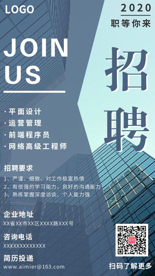简约金九银十招聘季企业招聘海报