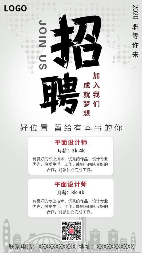 简约金九银十秋季招聘海报