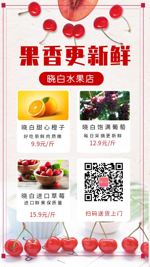 果香更新鮮水果店活動微商海報
