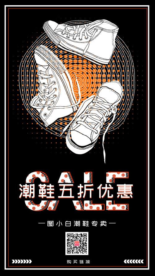 微商朋友圈鞋子特賣促銷海報