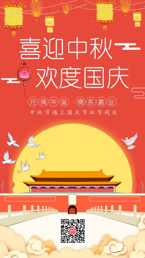 简约喜迎中秋欢度国庆海报