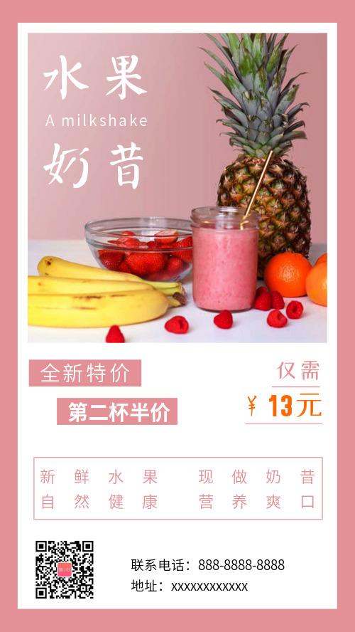 水果奶昔促销宣传微商海报