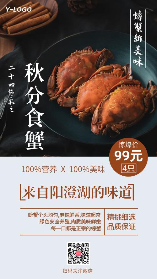 简约秋分食蟹螃蟹促销海报