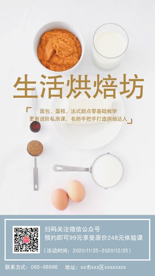 簡約烘焙坊課程介紹