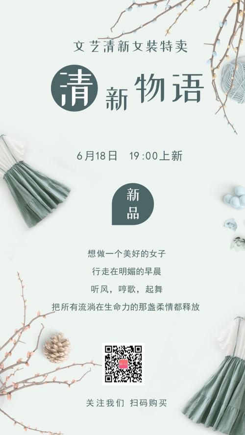 小清新文藝女裝淘寶店鋪產品展示