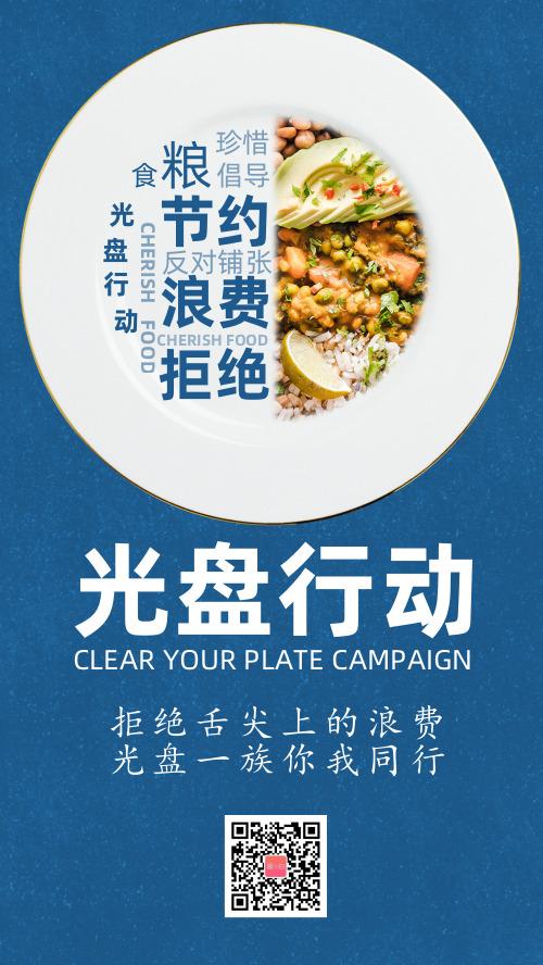 蓝色简约光盘行动节约粮食海报