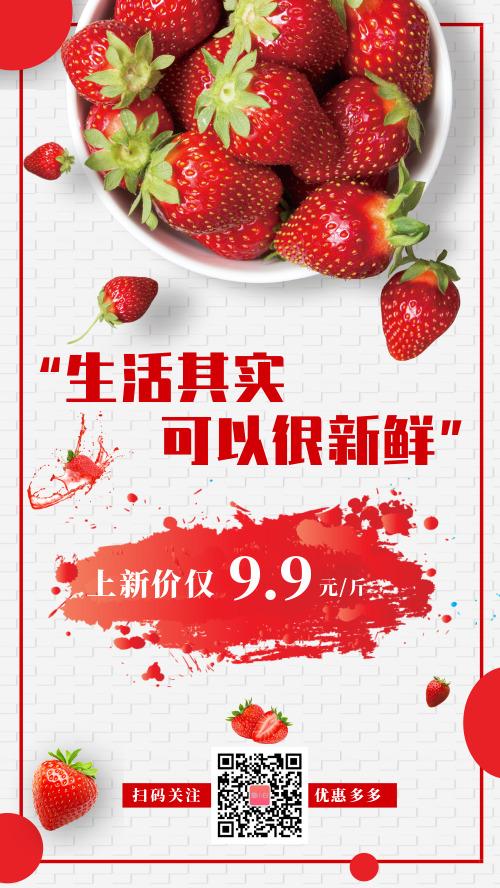 草莓上新新鲜水果活动海报