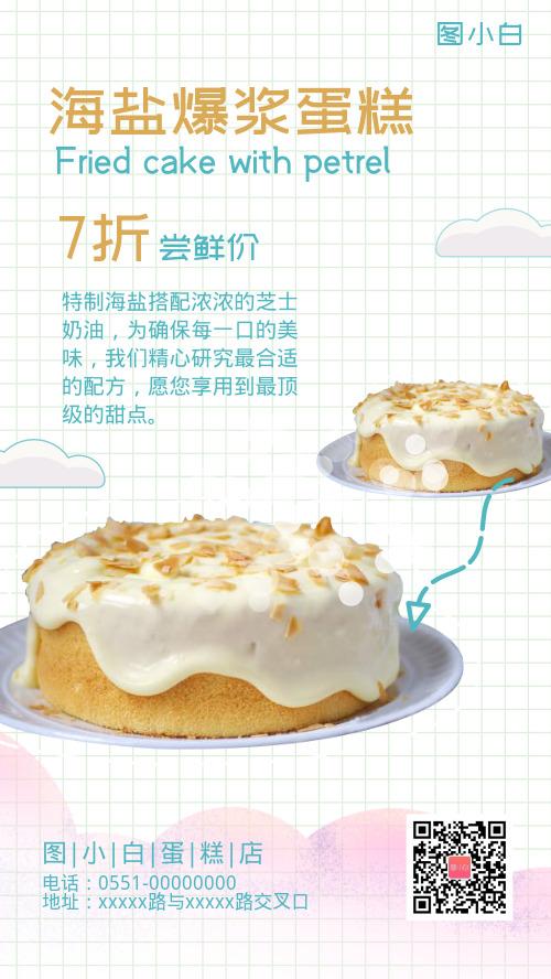 蛋糕店宣传促销手机海报