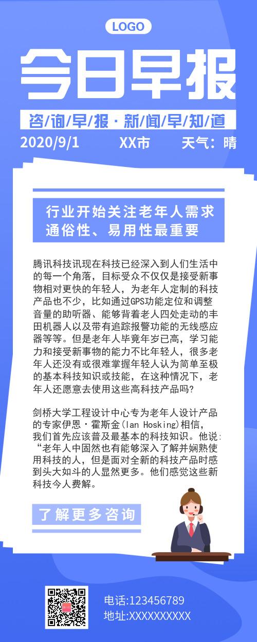简约今日早报新闻资讯营销长图