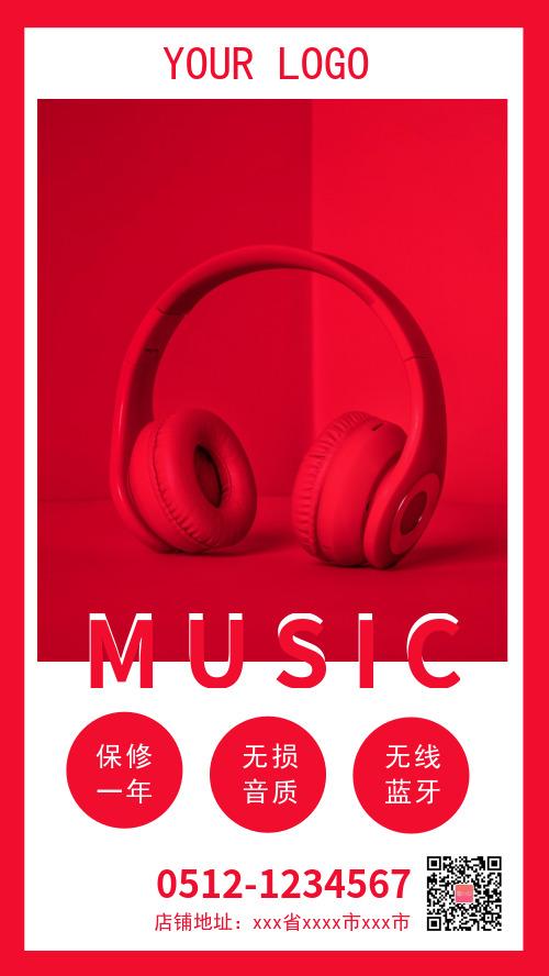 红色时尚耳机产品展示手机海报
