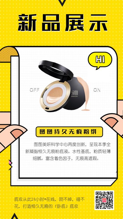 微商朋友圈新品上市促銷展示