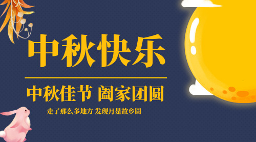 简约中秋快乐中秋节横版海报