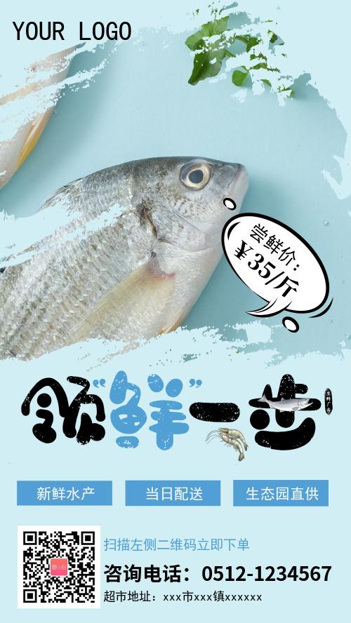 蓝色小清新海鲜水产超市配送产品宣传