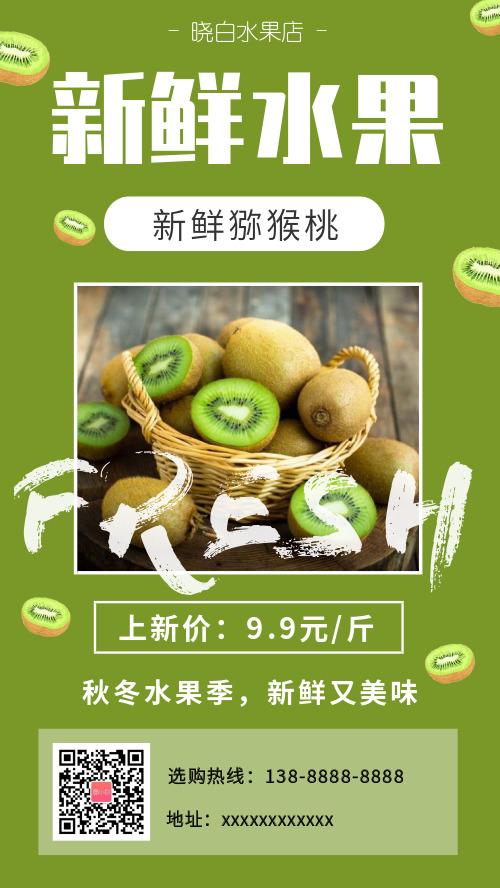 新鮮水果店獼猴桃上新價微商海報