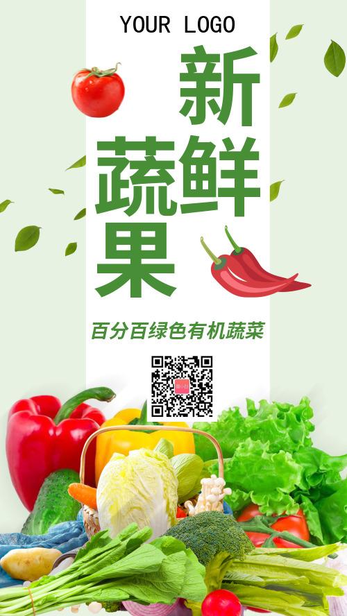 绿色清新健康新鲜果蔬手机宣传