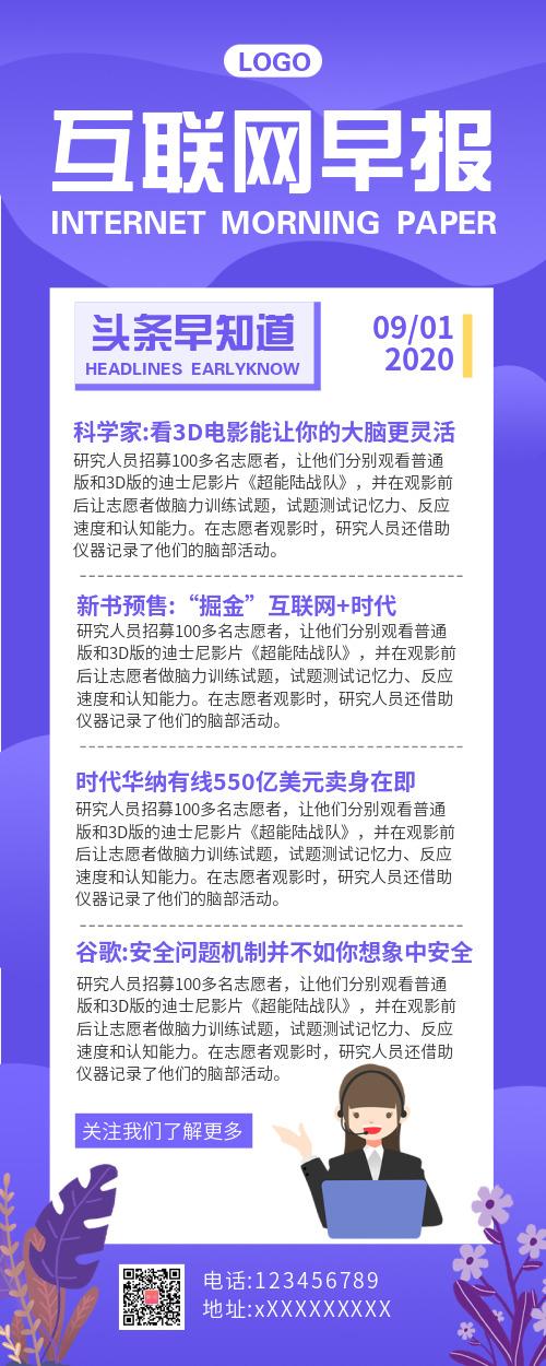 简约互联网早报新闻资讯营销长图