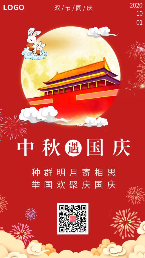 简约红色喜庆中秋遇上国庆海报