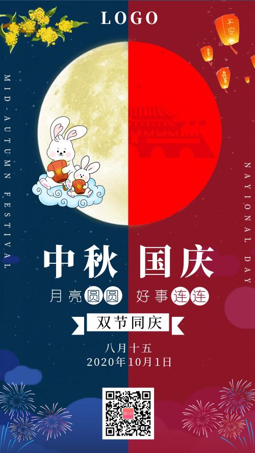 简约中秋节国庆节双节同庆海报