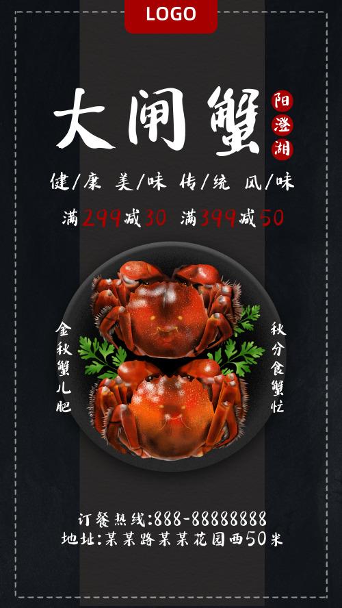 简约秋分螃蟹促销手机海报