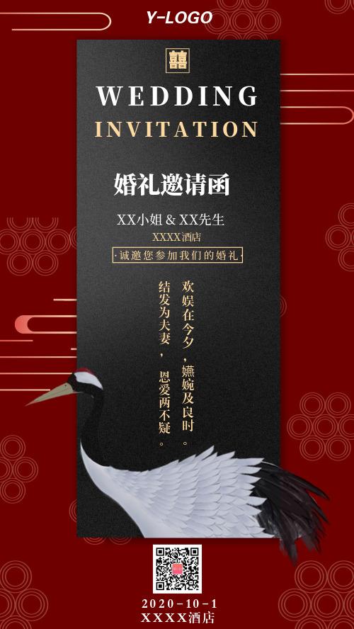中国风大气黑红色婚礼邀请函海报