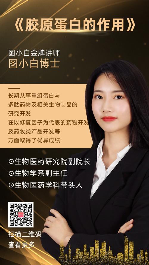 黑金简约商务风人物介绍海报