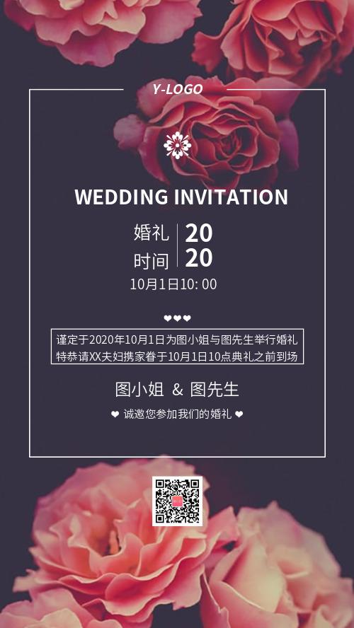 简约文艺婚礼邀请函海报