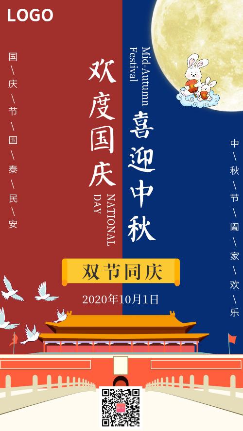 简约国庆节中秋节双节同庆海报