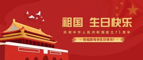 简约国庆节宣传公众号首图