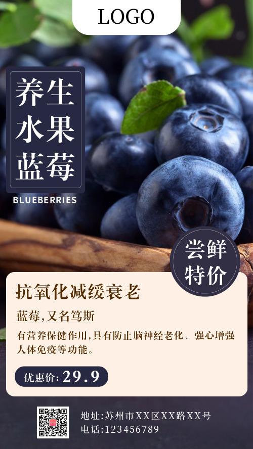 简约养生水果蓝莓特价微商卖货海报