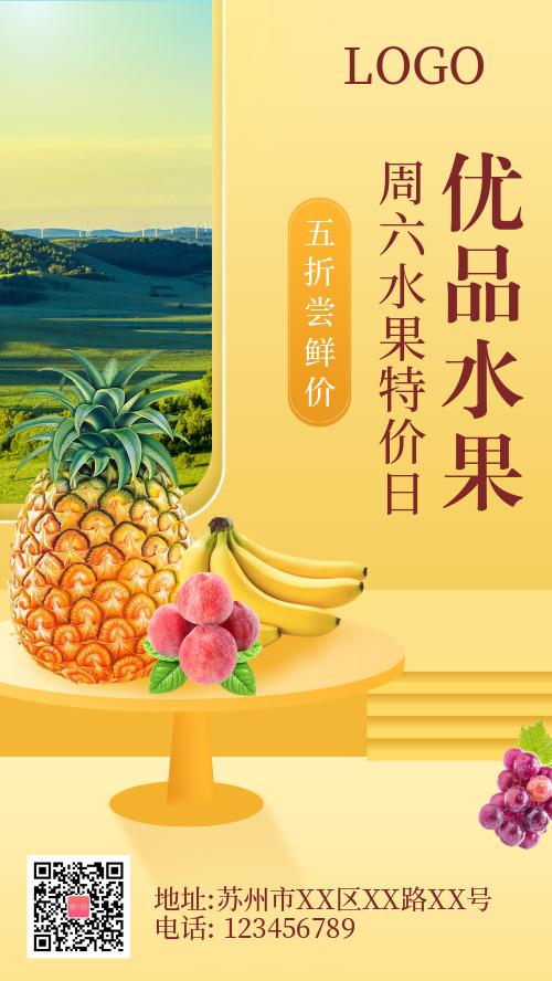 黄色水果特价促销微商卖货海报