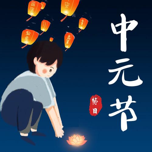 简约中元节公众号封面小图