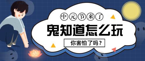 搞笑插画中元节公众号首图
