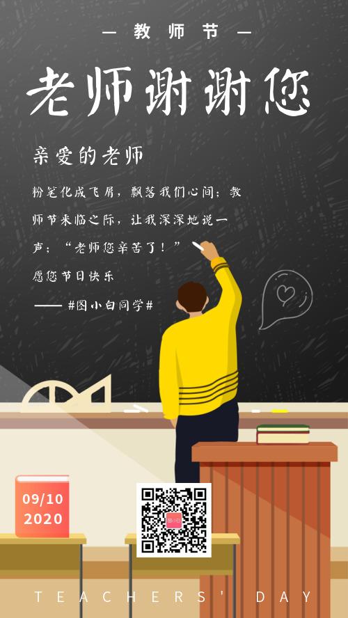 简约卡通教师节宣传海报