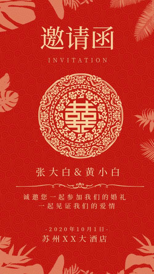 中国风简约大红喜庆婚礼邀请函