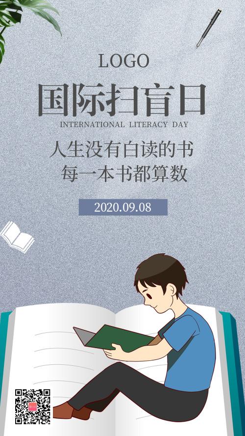 渐变看书学习国际扫盲日手机海报