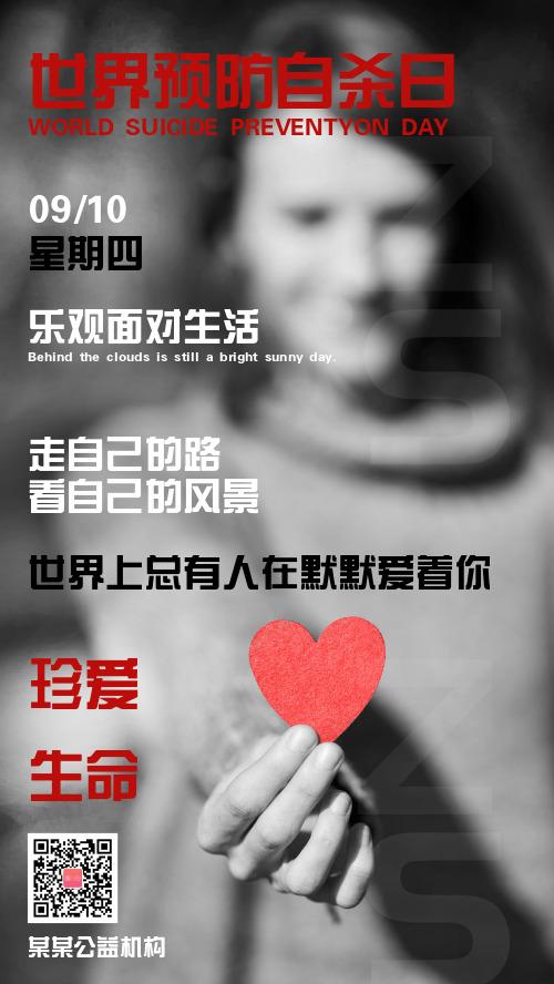 杂志风世界预防自杀日手机海报