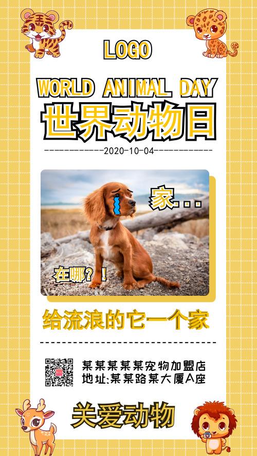 简约可爱卡通世界动物日宣传海报