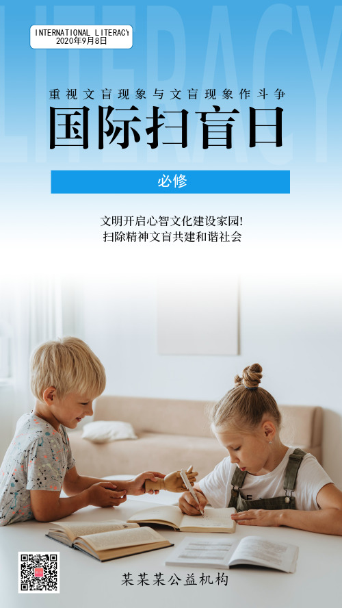 简约国际扫盲日宣传海报