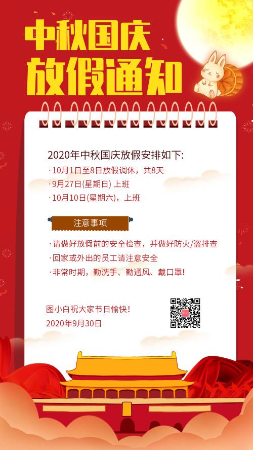 中国风简约中秋国庆放假通知海报