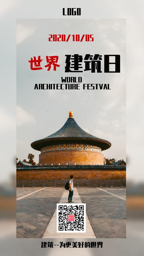 中国风世界建筑日手机海报