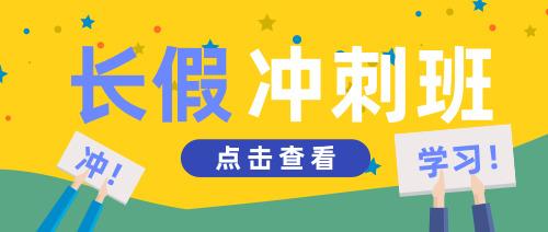 简约国庆长假冲刺班公众号首图