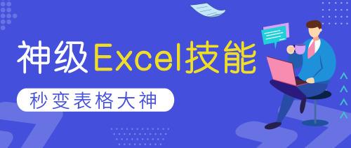 简约Excel技能公众号首图