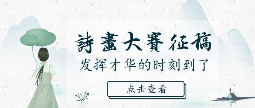 中国风诗画大赛征稿公众号首图