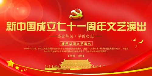 國慶節文藝演出背景展板