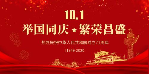 红色国庆节节日展板设计