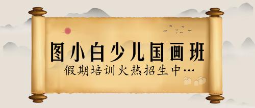 中国风少儿国画班招生公众号首图