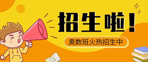 插画卡通奥数班招生啦公众号首图